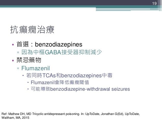 19 19 抗癲癇治療 • 首選:benzodiazepines ▫ 因為中樞GABA接受器抑制減少 • 禁忌藥物 ▫ Flumazenil  若同時TCAs和benzodiazepines中毒  Flumazenil會降低癲癇閾值  可...