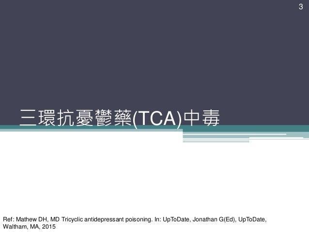 3 三環抗憂鬱藥(TCA)中毒 Ref: Mathew DH, MD Tricyclic antidepressant poisoning. In: UpToDate, Jonathan G(Ed), UpToDate, Waltham, MA...