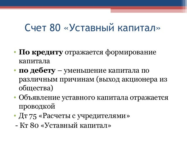 дебет счета 84 кредит счета 80
