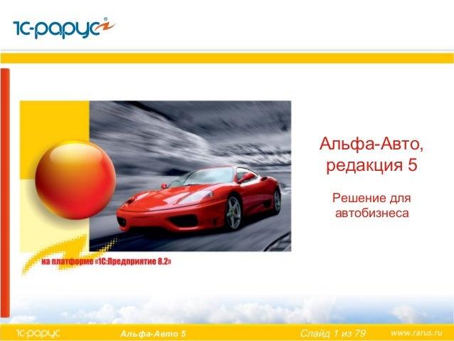 Слайд 1 из 79Альфа-Авто 5 Альфа-Авто, редакция 5 Решение для автобизнеса