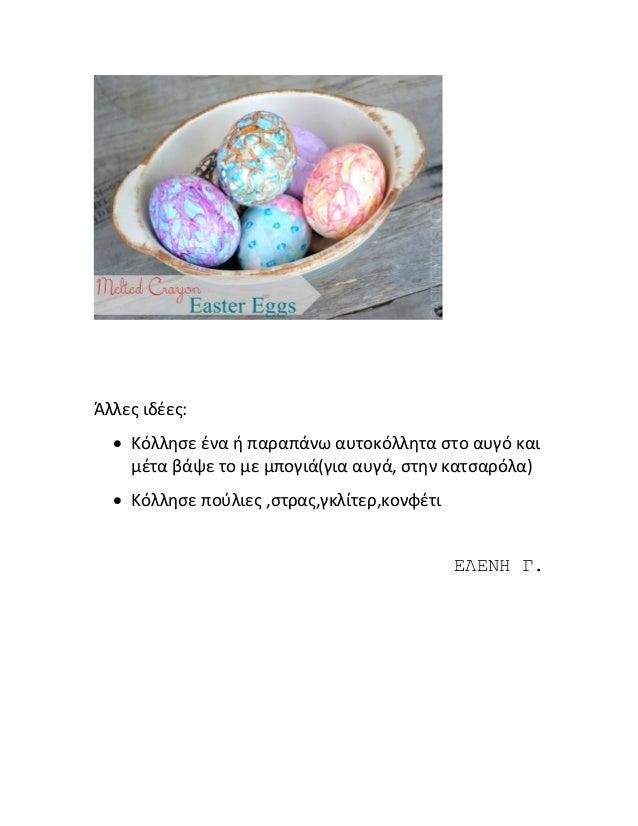 πασχαλινα αυγα  5 δημιουργικοι τροποι για να τα στολισεισ