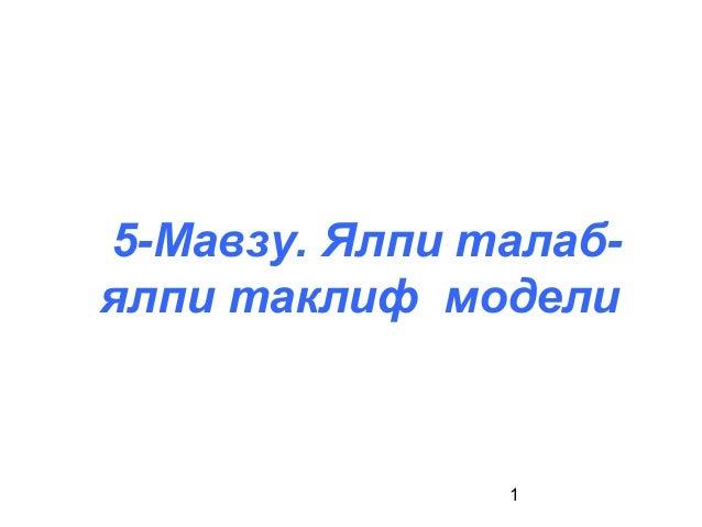 1 5-Мавзу. Ялпи талаб- ялпи таклиф модели