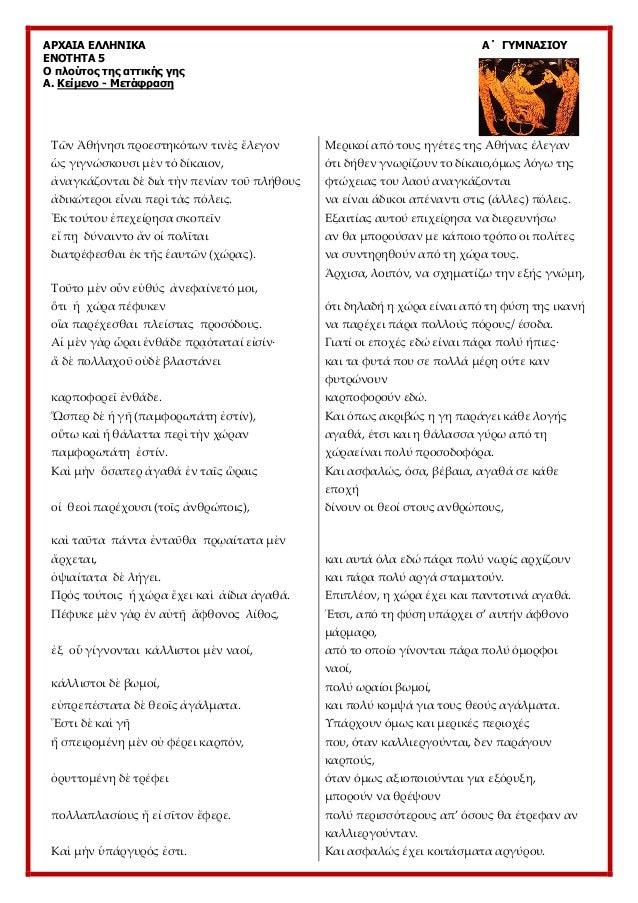 ΑΡΧΑΙΑ ΕΛΛΗΝΙΚΑ Α΄ ΓΥΜΝΑΣΙΟΥ ΕΝΟΤΗΤΑ 5 Ο πλούτος της αττικής γης Α. Κείμενο - Μετάφραση Τῶν Ἀθήνησι προεστηκότων τινὲς ἔλε...