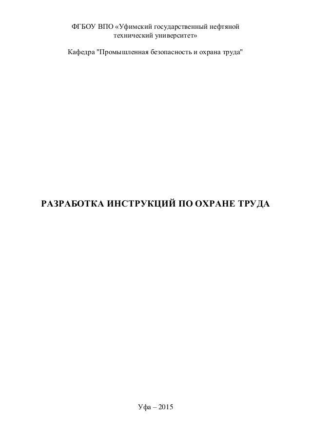 Титульный лист по инструкции по безопасности