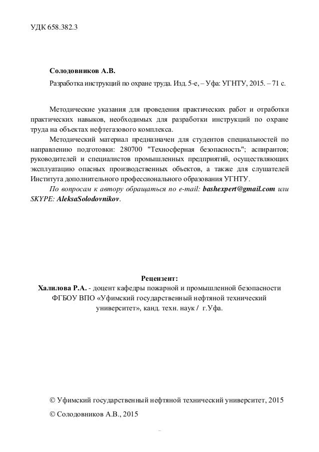 Образец приказа об утверждение инструкций по охране труда