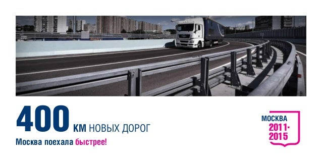 МОСКВА 2011 2015 КМ НОВЫХ ДОРОГ Москва поехала быстрее! 400