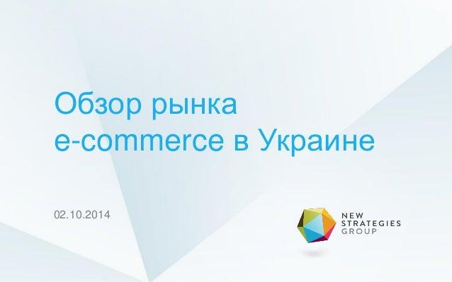 Обзор рынка e-commerce в Украине 02.10.2014