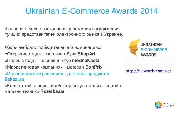 Ukrainian E-Commerce Awards 2014 4 апреля в Киеве состоялась церемония награждения лучших представителей электронного рынк...