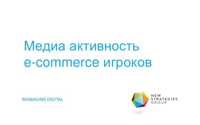 MANAGING DIGITAL Медиа активность e-commerce игроков