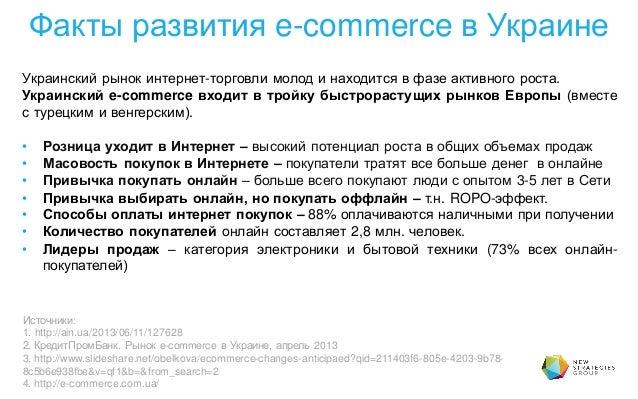 Факты развития e-commerce в Украине Украинский рынок интернет-торговли молод и находится в фазе активного роста. Украински...
