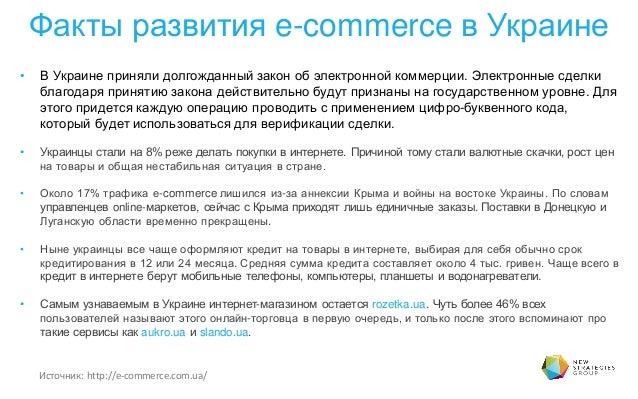 • В Украине приняли долгожданный закон об электронной коммерции. Электронные сделки благодаря принятию закона действительн...