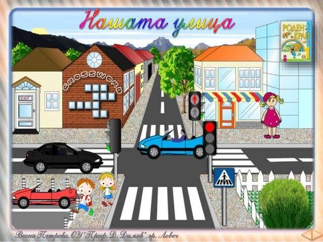 Здравейте! Знаете ли какво е улица и защо всички казват, че уличното движение крие много опасности? Улицата е път между сг...