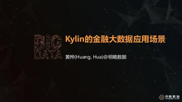 Kylin的金融大数据应用场景 黄桦(Huang, Hua)@明略数据