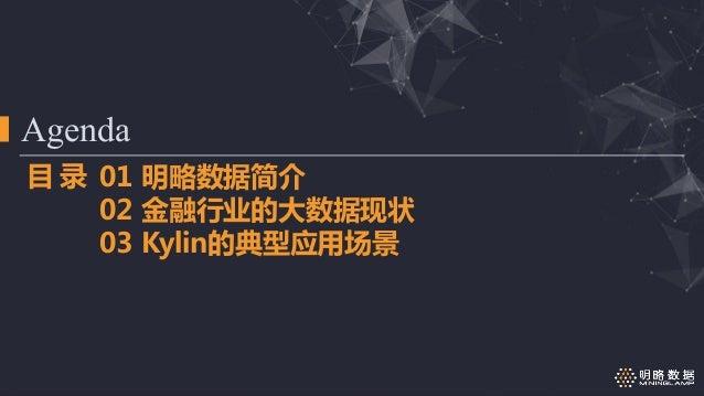 5. Apache Kylin的金融大数据应用场景 - Apache Kylin Meetup @Shanghai Slide 2