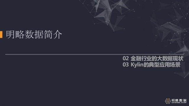 5. Apache Kylin的金融大数据应用场景 - Apache Kylin Meetup @Shanghai Slide 3