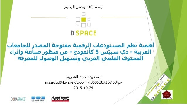 للجامع المصدر مفتوحة الرقمية المستودعات نظم أهميةات العربية-سّيسب دي5كأنموذج-وإثراء صناعة ...
