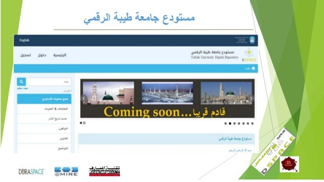 الرقمي طيبة جامعة مستودع