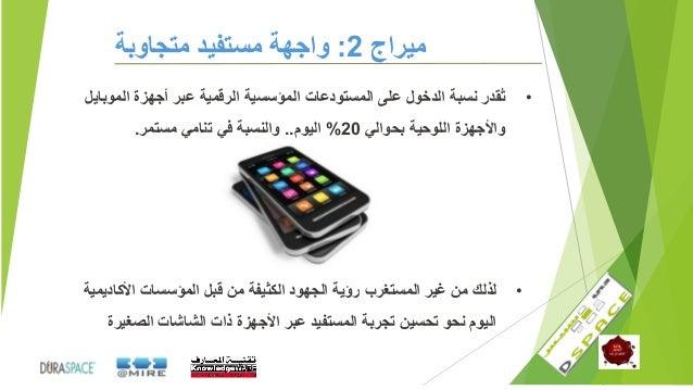 ميراج2:متجاوبة مستفيد واجهة •ال أجهزة عبر الرقمية المؤسسية المستودعات على الدخول نسبة قدرُت...