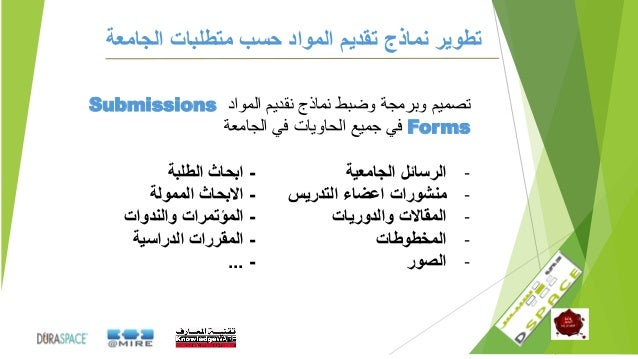 تصميمالمواد نقديم نماذج وضبط وبرمجةSubmissions Formsفيالجامعة في الحاويات جميع -الجامعية الرسائل...