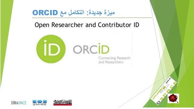 جديدة ميزة:مع التكاملORCID Open Researcher and Contributor ID