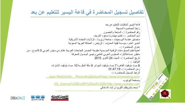 أهمية نظم المستودعات الرقمية مفتوحة المصدر للجامعات العربية   دي سبيّس 5 كأنموذج - من منظور صناعة وإثراء المحتوى العلمي العربي وتسهيل الوصول Slide 2