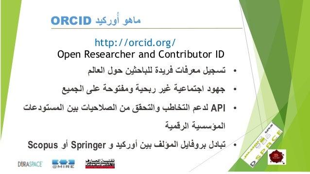 •العالم حول للباحثين فريدة معرفات تسجيل •الجميع على ومفتوحة ربحية غير اجتماعية جهود •APIالمستود...