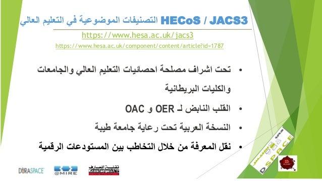 •اشراف تحتوالجامع العالي التعليم احصائيات مصلحةات البريطانية والكليات •لـ النابض القلبOERوOAC ...