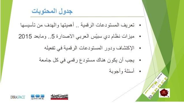 أهمية نظم المستودعات الرقمية مفتوحة المصدر للجامعات العربية   دي سبيّس 5 كأنموذج - من منظور صناعة وإثراء المحتوى العلمي العربي وتسهيل الوصول Slide 3