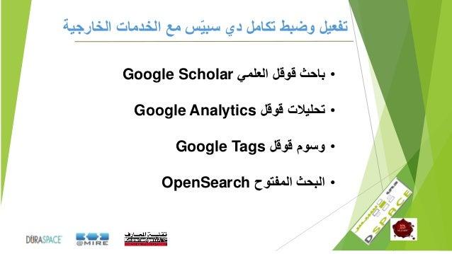 •العلمي قوقل باحثGoogle Scholar •تحليالتقوقلGoogle Analytics •قوقل وسومGoogle Tags •البحثالمفتوحOpenSear...