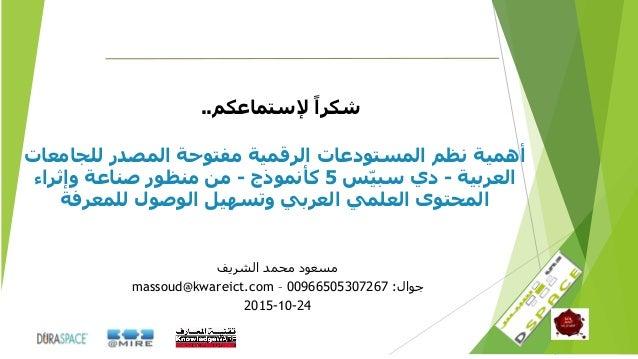 الشريف محمد مسعود جوال:00966505307267–massoud@kwareict.com 24-10-2015 إلستماعكم ًشكرا.. للجامع المصدر مفت...