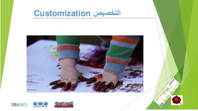 Customization التخصيص