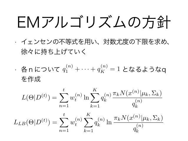 第5章混合分布モデルによる逐次更新型異常検知