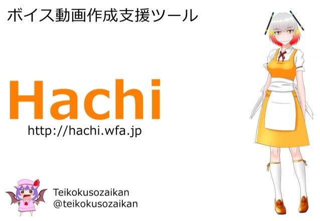 オリキャラの作成と追加 (Hachi)