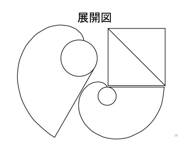 円柱、円錐以外の、展開図の描け...