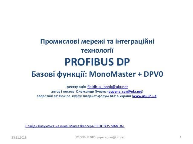 Промислові мережі та інтеграційні технології PROFIBUS DP Базові функції: MonoMaster + DPV0 реєстрація fieldbus_book@ukr.ne...