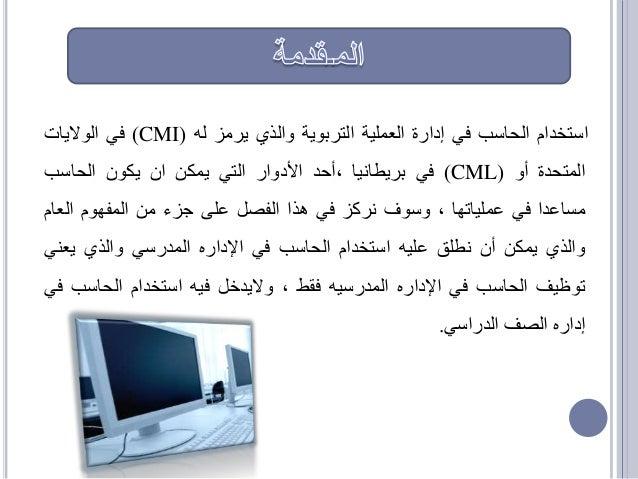 استخدامالحاسبفيإدارةالعمليةالتربويةوالذييرمزله(CMI)فيالواليات المتحدةأو(CML)فيبريطانيا،أحد...