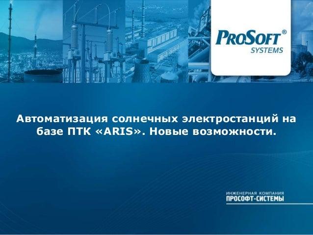 Автоматизация солнечных электростанций на базе ПТК «ARIS». Новые возможности.
