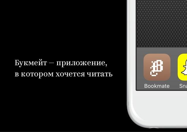 Букмейт — приложение,  в котором хочется читать