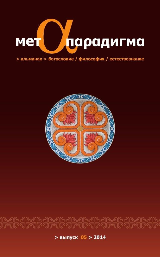 > альманах > богословие / философия / естествознание > выпуск 05 > 2014