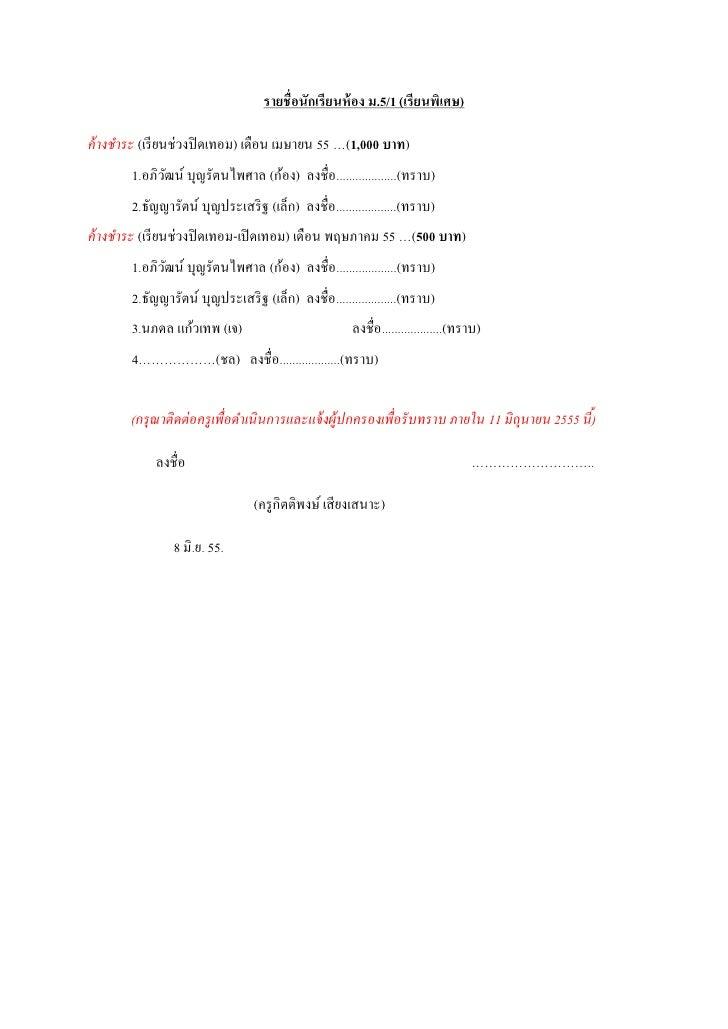รายชื่อนักเรียนห้ อง ม.5/1 (เรียนพิเศษ)ค้ างชาระ (เรี ยนช่วงปิ ดเทอม) เดือน เมษายน 55 …(1,000 บาท)        1.อภิวฒน์ บุญรัต...