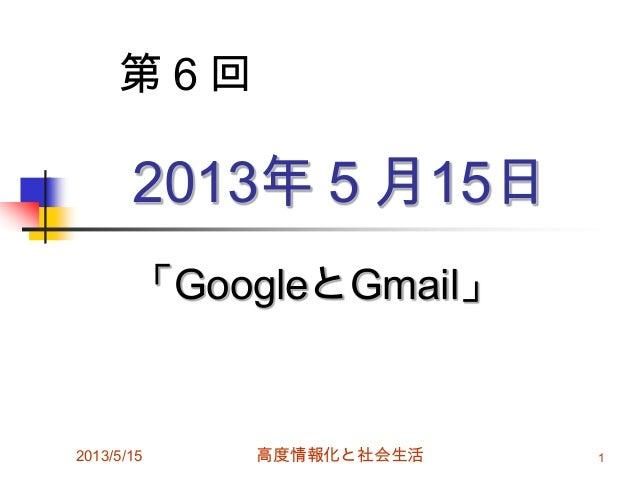 2013年5月15日「GoogleとGmail」2013/5/15 高度情報化と社会生活 1第6回
