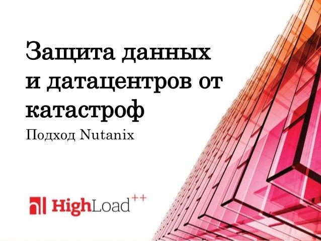 Защита данных и датацентров от катастроф Подход Nutanix