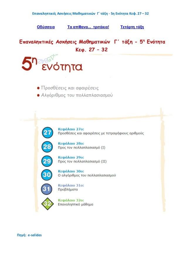 Επαναληπτικές Ασκήσεις Μαθηματικών Γ΄ τάξη - 5η Ενότητα Κεφ. 27 – 32 Οδύσσεια Τα απίθανα... τριτάκια! Tετάρτη τάξη Επαναλη...