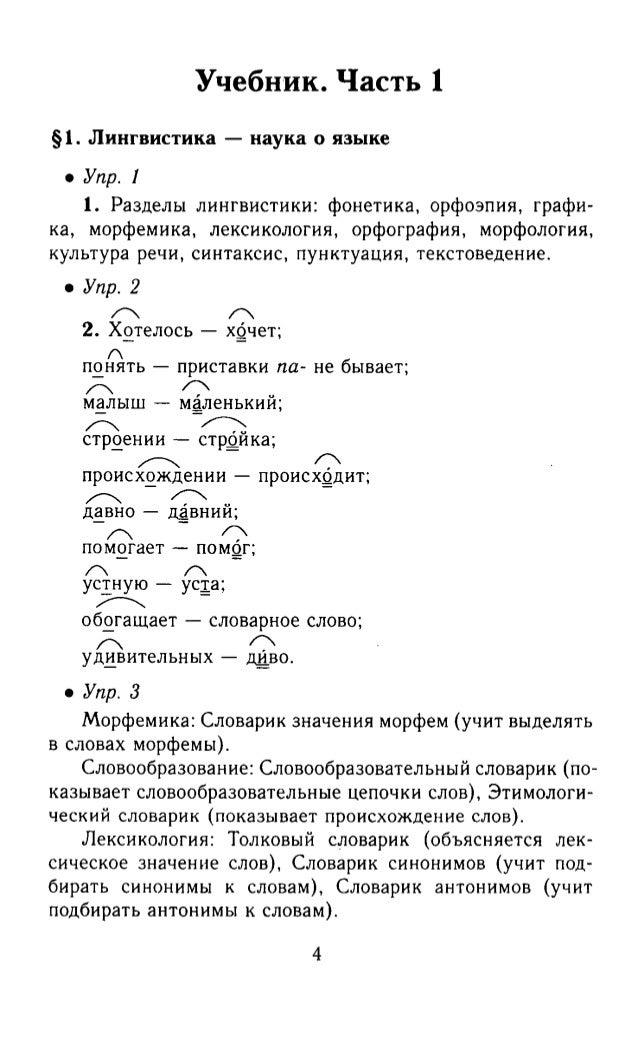 Львова 5 класс русский речи чудеса