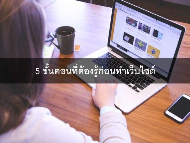5 ขั้นตอนที่ต้องรู้ก่อนทำเว็บไซต์
