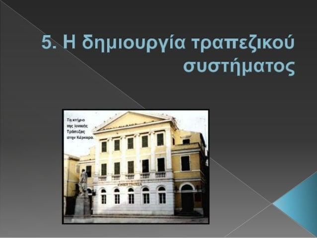  δημιουργία κεντρικής τράπεζας  δημιουργία τραπεζικού συστήματος αντάξιου των Ευρωπαϊκών §1