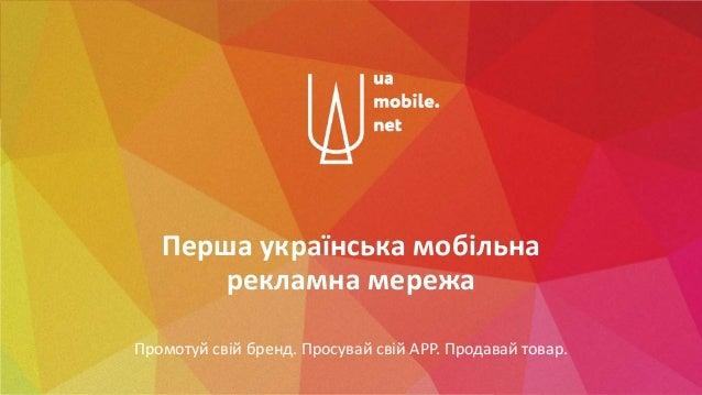 Перша українська мобільна рекламна мережа Промотуй свій бренд. Просувай свій APP. Продавай товар.