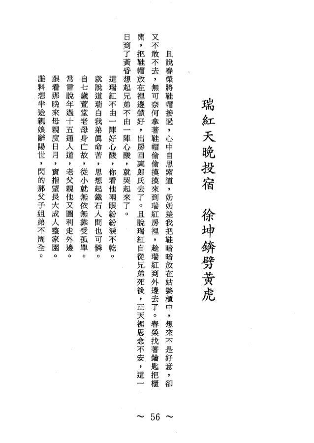 巧奇冤-第5卷