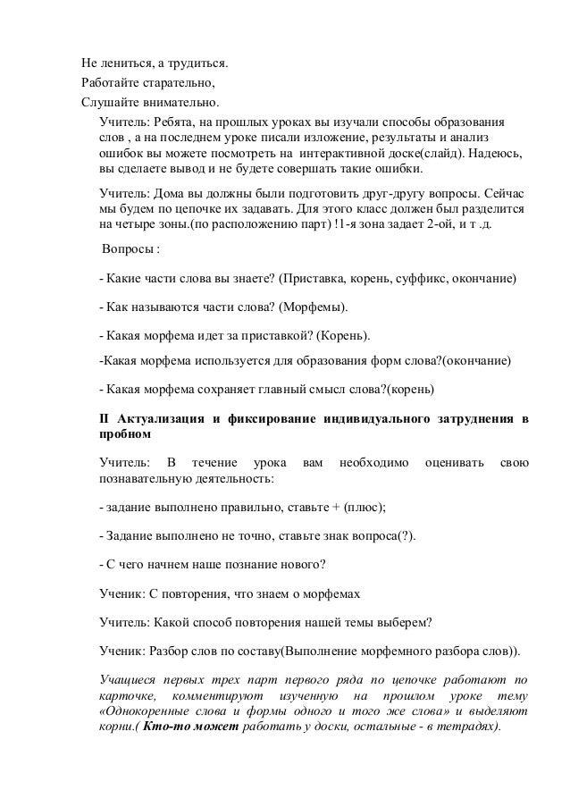 Примеры диагностических заданий по русскому языку в 5 классе фгос
