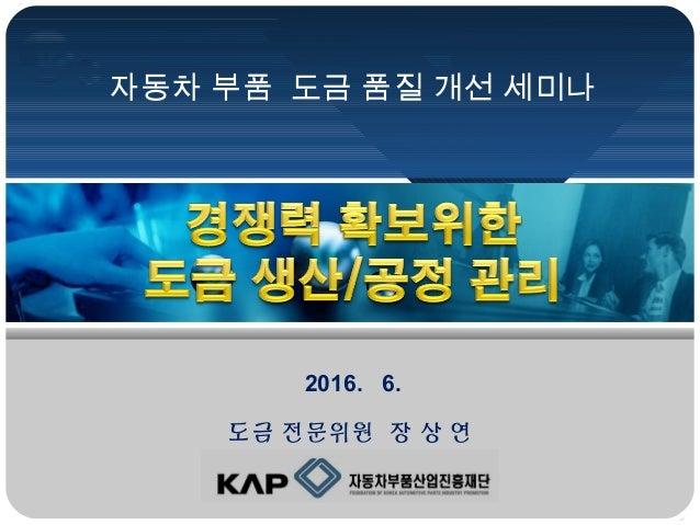 2016. 6. 도금 전문위원 장 상 연 자동차 부품 도금 품질 개선 세미나